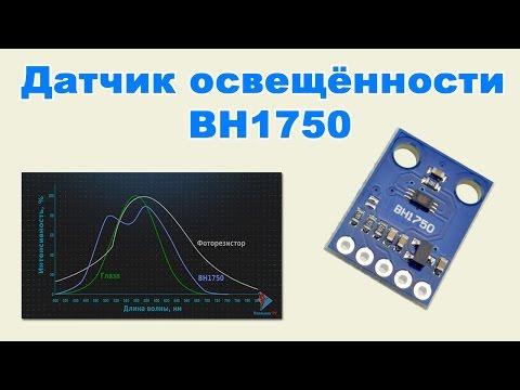 Выжимаем всё из датчика освещённости BH1750