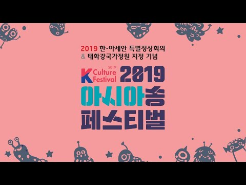 2019 Asia Song Festival Day1 / 2019 아시아송 페스티벌 [ K-POP x Asia music ]