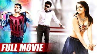 Ram Recent Super Hit Telugu Full HD Movie | Ram | Mana Cinemalu
