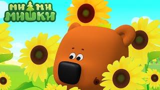 Мультфильм Ми-ми-мишки на ферме – Обучающее видео для детей