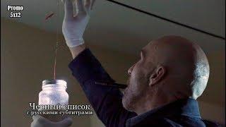 Чёрный список 5 сезон 12 серия - Промо // The Blacklist 5x12 Promo