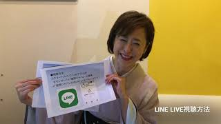 【LINE LIVE情報】 https://live.line.me/channels/2778679/upcoming/10...