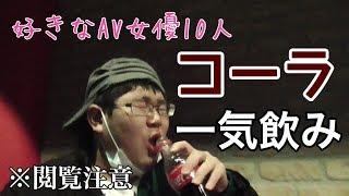 コーラを一気飲みして好きなAV女優を10人言います。 大島美緒 検索動画 9