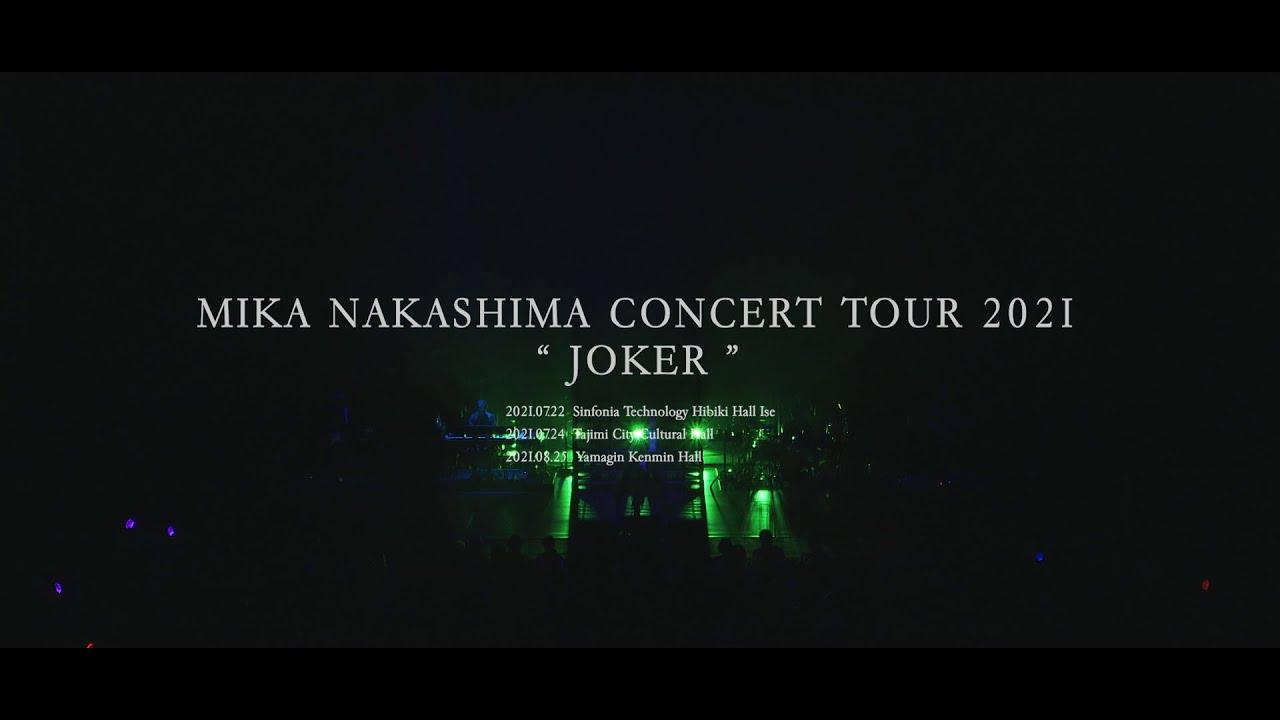 中島美嘉 『MIKA NAKASHIMA CONCERT TOUR 2021 JOKER』ダイジェスト