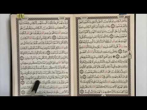 1️⃣8️⃣8️⃣ المصحف المعلم الربع 5️⃣ من سورة آل عمران
