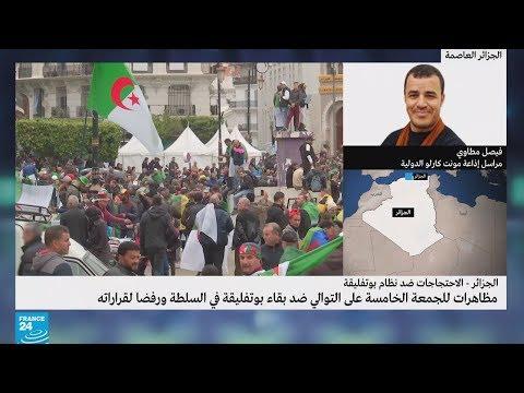 مراسل لفرانس24: -المتظاهرون في جمعة الرحيل قالوا لا نريد يد الخارج-  - نشر قبل 2 ساعة