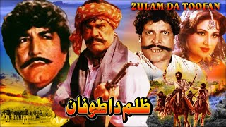 ZULAM DA TOOFAN (1986) - SULTAN RAHI & ANJUMAN- OFFICIAL PAKISTANI MOVIE