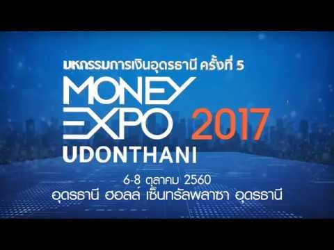 งานมหกรรมการเงินอุดรธานี ครั้งที่ 5 Money Expo Udonthani 2017