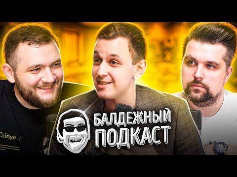 БАЛДЁЖНЫЙ ПОДКАСТ - Депутат Василий Власов