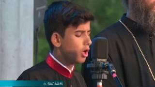 ТК Культура. На Валааме прошел III фестиваль православного пения Просветитель (31.07.17)