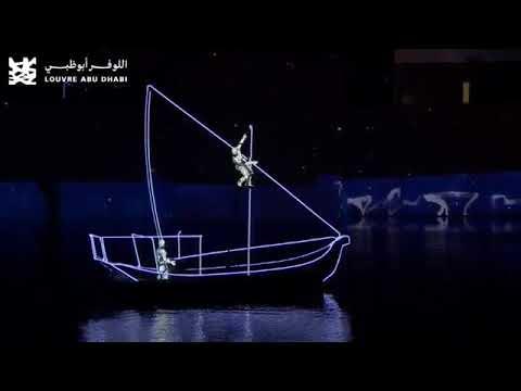 حفل افتتاح متحف اللوفر ابوظبي
