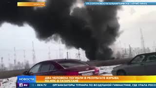 Взрыв на НПС в Татарстане прогремел во время плановых работ