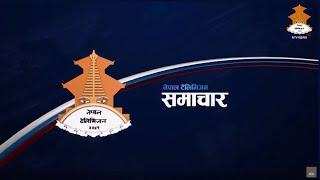 NEWS 7AM || Nepal Television 2076-MAGH - 26