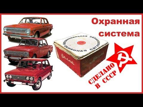Капсула времени. Автомобильная сигнализация из СССР