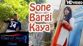 Sone Bargi Kaya  Rahul Khanda  Anshu Rana  Master Vipin  Latest Haryanvi Dj Song  Vohm