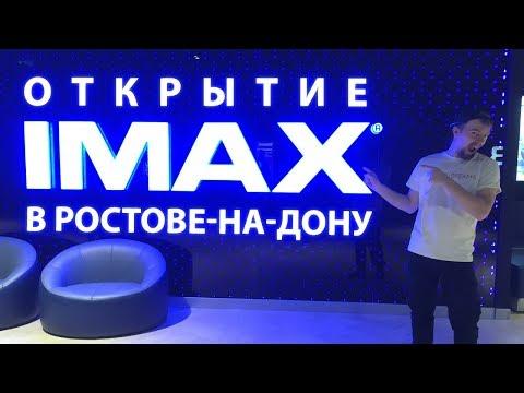 IMAX Ростов-на-Дону
