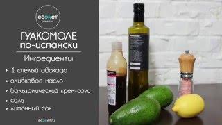 Гуакомоле - СУПЕР быстрый рецепт - econet ru