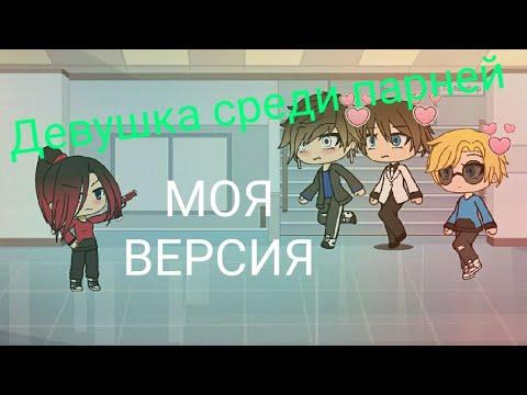 ДЕВУШКА СРЕДИ ПАРНЕЙ МОЯ ВЕРСИЯ/Кошак/Gacha life/