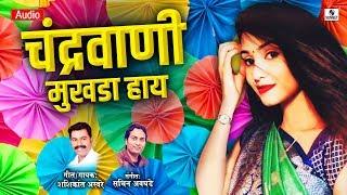 Chandrawani Mukada Hay Marathi Lokgeet 2019 Sumeet Music