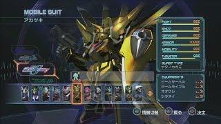 Shin Gundam Musou [JPN]: ORB-01 Akatsuki Gundam / Shiranui Space Pack