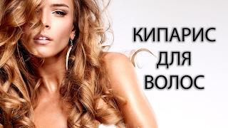 Эфирное масло кипариса для волос (кипарис для волос)