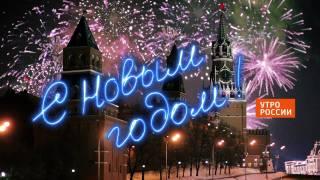 С Новым Годом! Утро России
