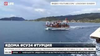 В Турции хотят подарить дом родственникам погибшего летчика СУ 24(, 2016-07-01T18:01:57.000Z)