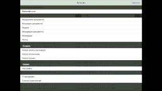 Мобильное приложение 1С Документооборот - пример доработки(, 2014-02-18T15:51:32.000Z)