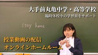 休校中のオンライン授業の取り組み