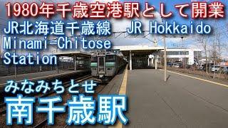 JR北海道 千歳線 南千歳駅を探検してみた Minami-Chitose Station. JR Hokkaido