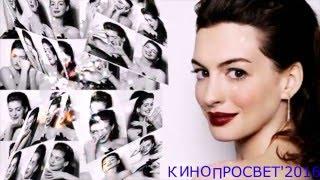 MOVIE STARS: Anne Hathaway / ЗВЕЗДЫ КИНО: Энн Хэтэуэй