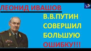 Л. Ивашов - Путин обманул народ, с пов... пен... реформ, повышением налогов с постом Медведева!!!