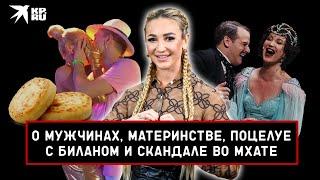 Ольга Бузова: О мужчинах, материнстве, поцелуе с Биланом и скандале во МХАТЕ