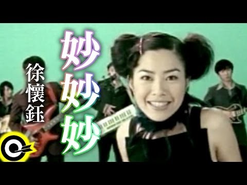 徐懷鈺 Yuki【妙妙妙 Fantastic】Official Music Video