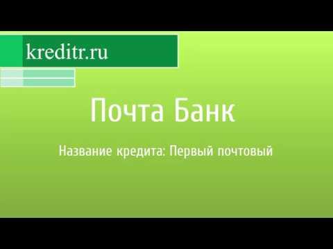 кредитный калькулятор почта банка потребительский кредит поволжский банк пао сбербанк адрес тольятти