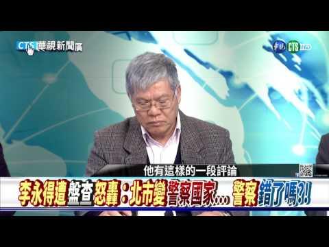 華視新聞廣場