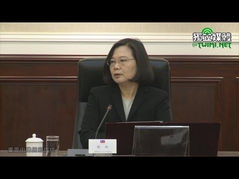 蔡英文召開國家安全會議 確立中國「一國兩制臺灣方案」因應方針與機制