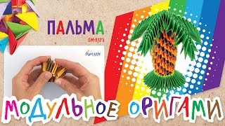 Модульное оригами •  Пальма • ОМ-6175