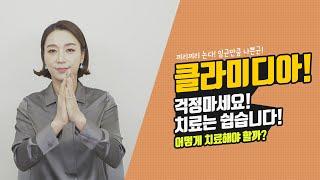 대표 성병 Top2 임질 친구, 클라미디아