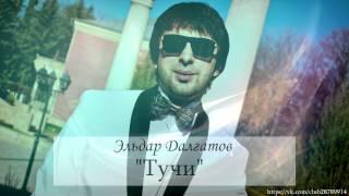 Эльдар Далгатов - Тучи | 2015