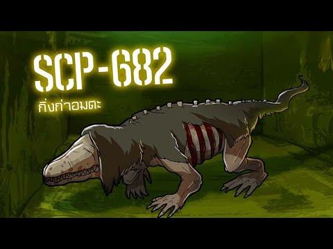 SCP-682 กิ้งก่าอมตะ |