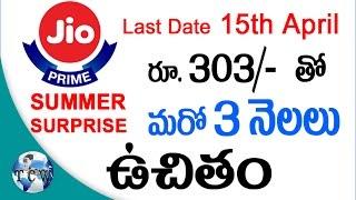 JIO SUMMER SURPRISE | Reliance Jio Extends Last Date for Prime Membership Subscription thumbnail