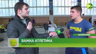 Новини Z - У Запоріжжі відбувся Чемпіонат області з важкої атлетики - 27.02.2018