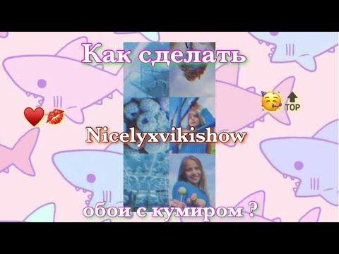 КАК СДЕЛАТЬ ОБОИ СО СВОИМ КУМИРОМ ? / Nicelyxvikishow