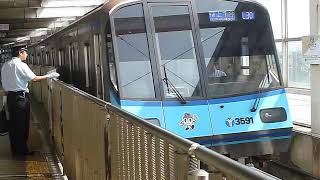 横浜市営地下鉄ブルーライン 3000S形3591F「上永谷行き」新羽駅発車