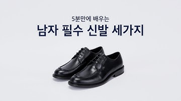 남자 신발 추천 필수템만 5분만에 알아보기 (뚱뚱한남자코디, 더비슈즈, 로퍼, 부츠)