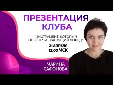 ЗАПИСЬ ВЕБИНАРА от 21.04.20 . Презентация Клуба Life Styler. Спикер Марина Сафонова !