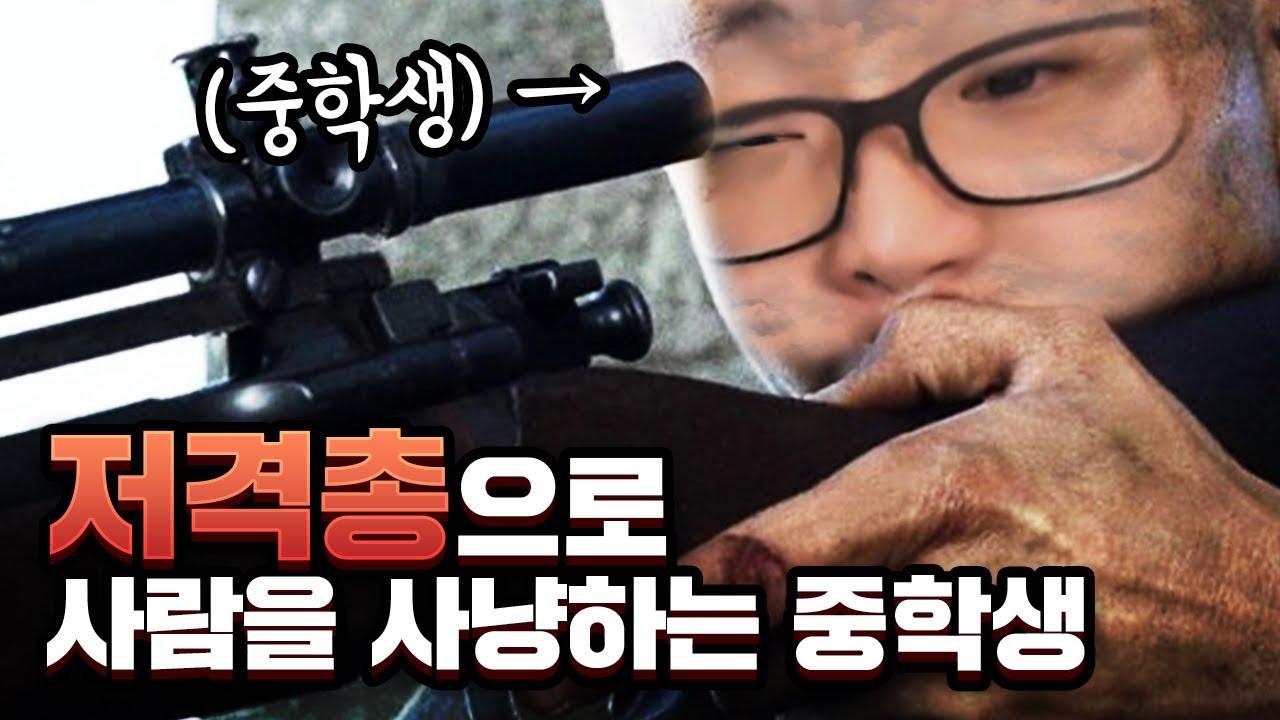 저격총으로 사람을 사냥하는 중학생