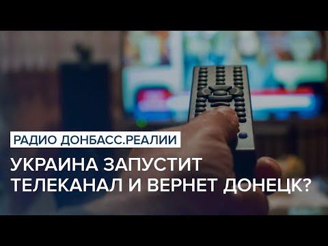 Украина запустит телеканал