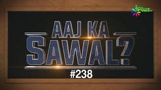 Aaj ka sawal 238 - iplus tv | islamic quiz | islami sawal jawab | deeni sawal jawab
